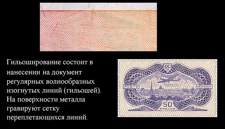 Ирисовая печать банкнот