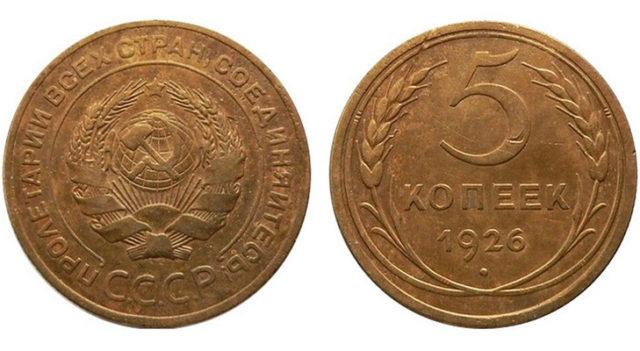 Цена монеты 5 копеек 1926 года