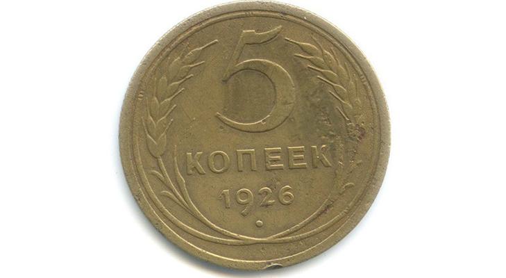 5 копеек 1926 года, реверс