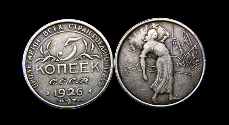 Пробная чеканка 5 копеек 1926 года - Колхозница-Сенокосы