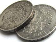 Цена серебряных монет царской России