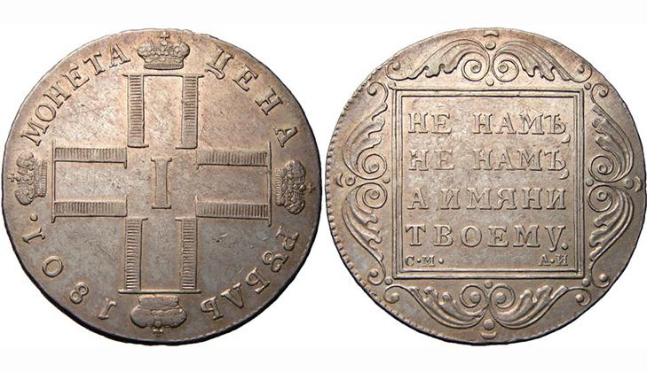 Серебряные монеты Павла Первого