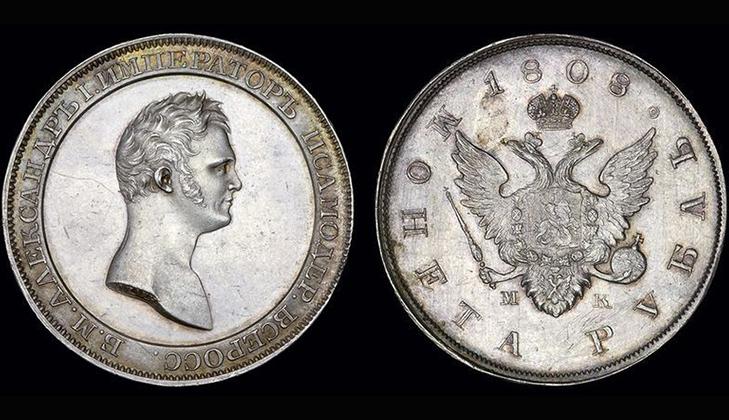 Серебряные монеты Александра Первого