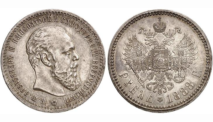 Серебряные монеты Александра Третьего