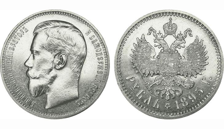 Серебряные монеты Николая Второго