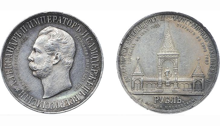 Монета в честь Александра Второго