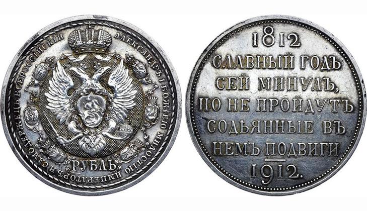 Монета в честь 100-летия победы русской армии в Отечественной войне 1812 года
