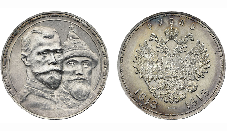 Серебряная монета в честь 300-летия династии Романовых