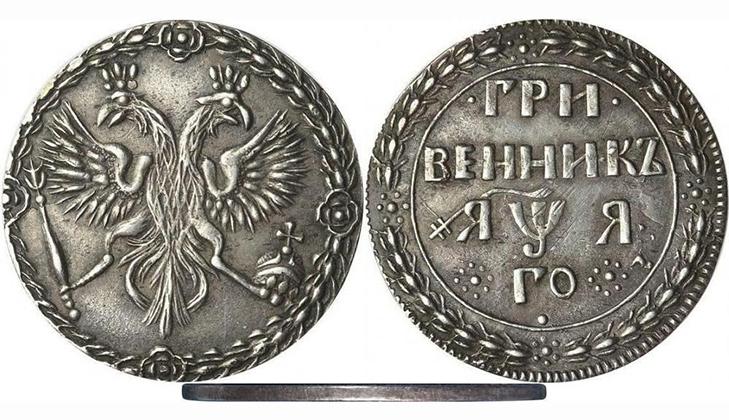 Серебряная гривна Петра Первого