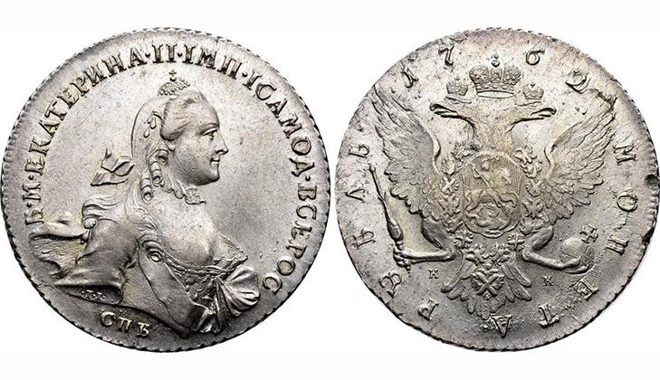 Серебряные монеты Екатерины Великой