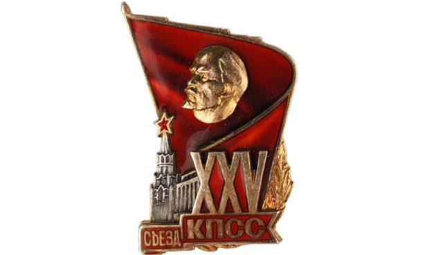 Значок 25 съезд КПСС