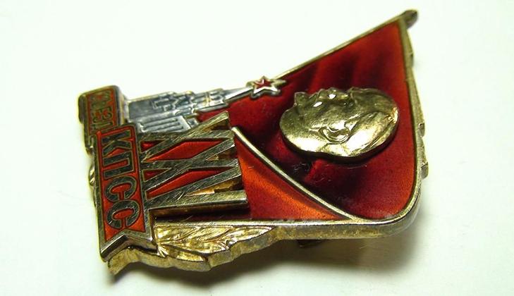 Значок делегата 25 съезда КПСС