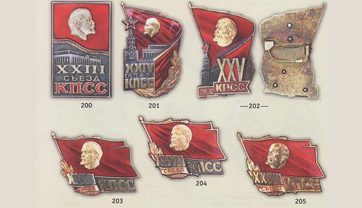 Значки делегатов разных съездов КПСС