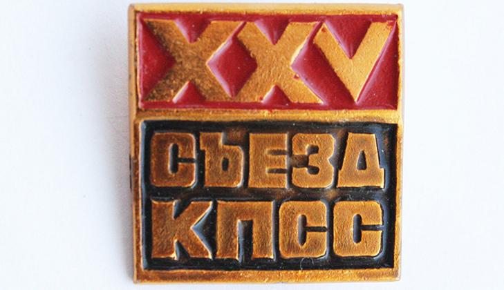 Дополнительные значки 25 съезда КПСС