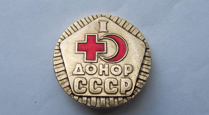 Значок Донор СССР 1 степень