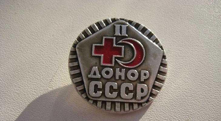 Значок Донор СССР 2 степень