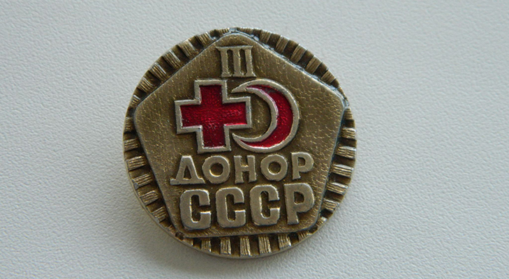 Значок Донор СССР 3 степень