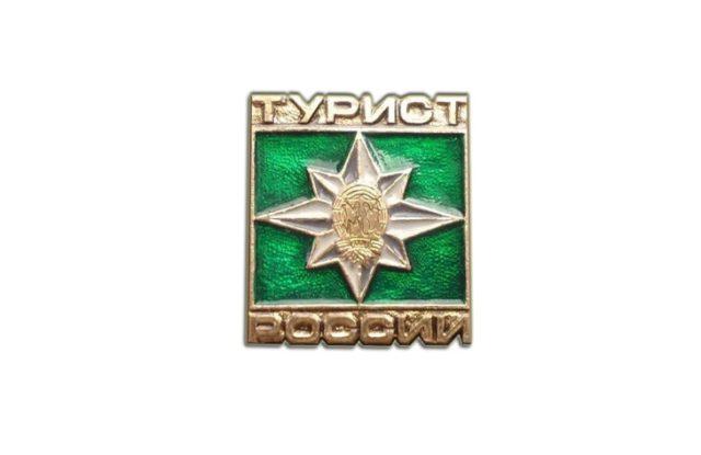 Значок «Турист России»