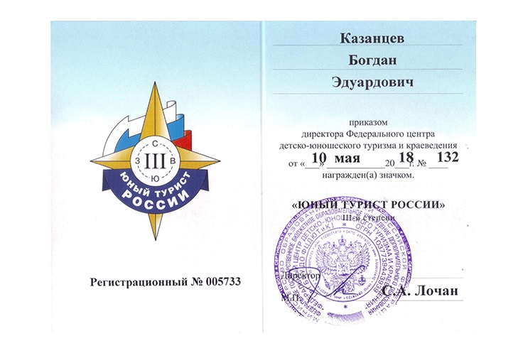 """Удостоверение к значку """"Юный турист России"""""""