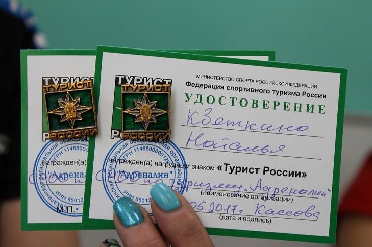 """Удостоверение к значку """"Турист России"""""""