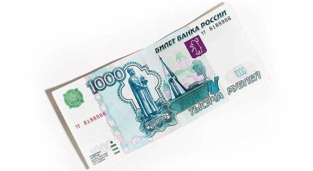 Банкнота 1000 рублей