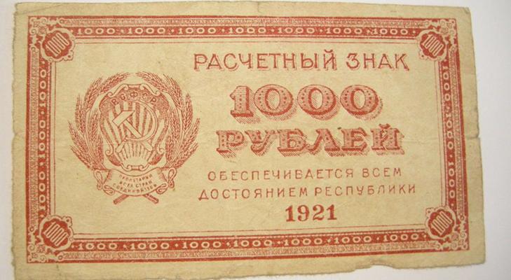 Самая маленькая по размеру банкнота 1000 рублей