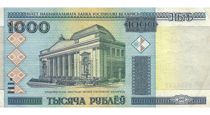 Белорусская банкнота 1000 рублей