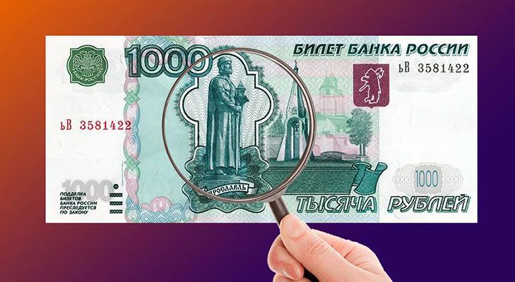 Банкнота 1000 рублей - описание