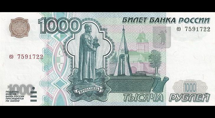 Банкнота 1000 рублей 2001