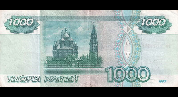 Банкнота 1000 рублей 2001 года