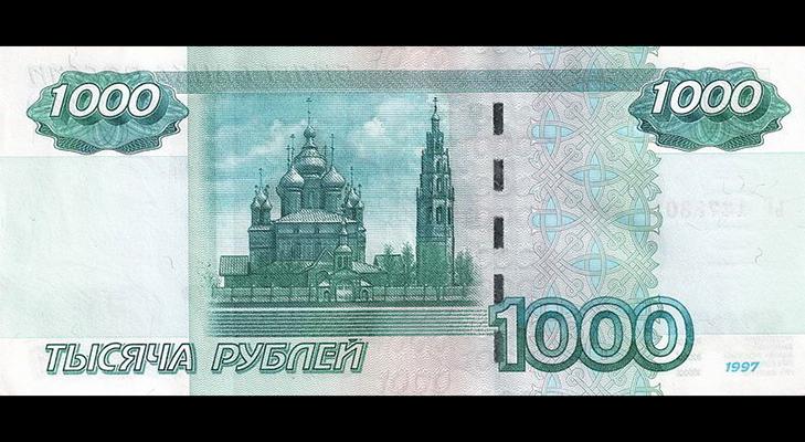 Банкнота 1000 рублей 2004 года