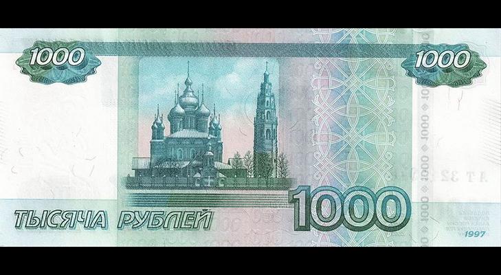Банкнота 1000 рублей 2010 года