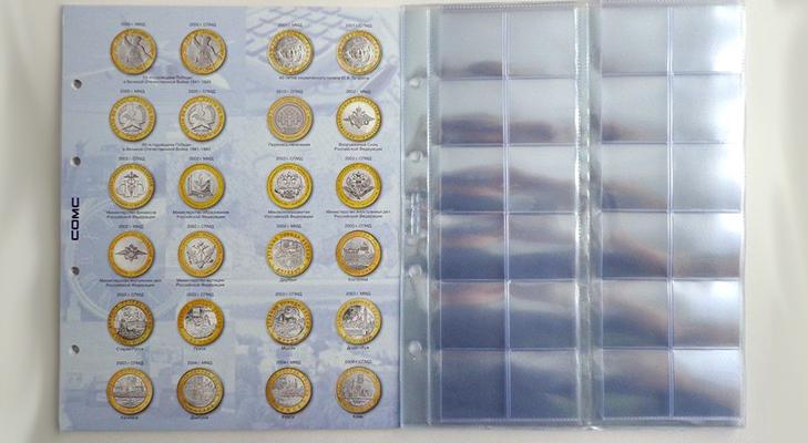 Листы для хранения монет