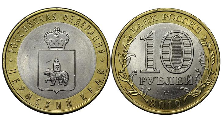 10 рублей 2010 года, посвященные Пермскому краю