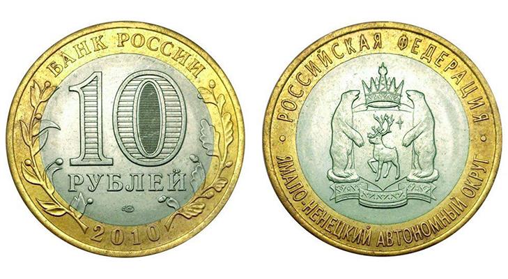 10 рублей 2010 года, посвященные Ямало-Ненецкому автономному округу