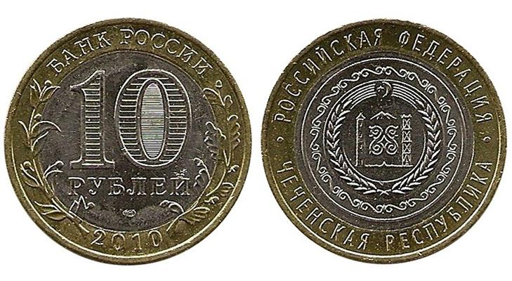10 рублей 2010 года, посвященные Чеченской республике