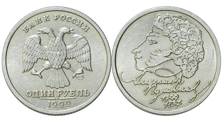 Юбилейный 1 рубль с портретом Пушкина, 1999 год