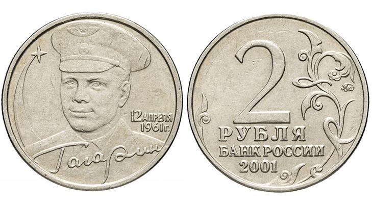 Юбилейные 2 рубля с портретом Гагарина, 2001 год