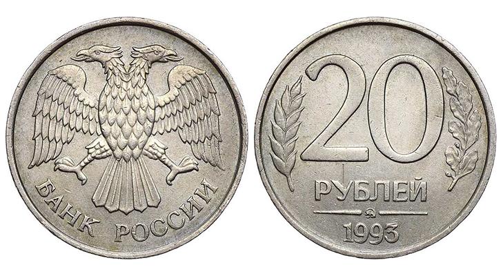 20 рублей 1993 года, ММД