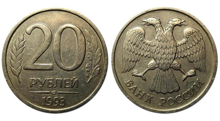 20 рублей 1993 года, ЛМД