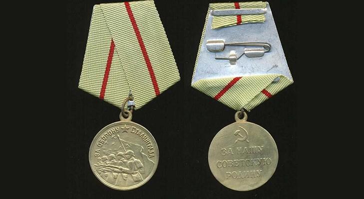 Медаль Медаль За оборону Сталинграда