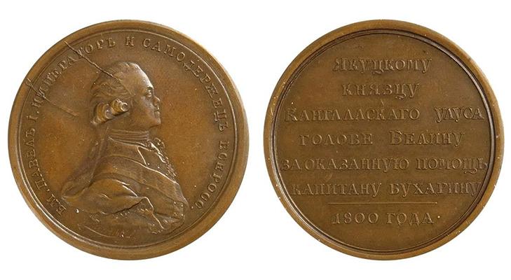 Именной медальон якутскому князю Белину