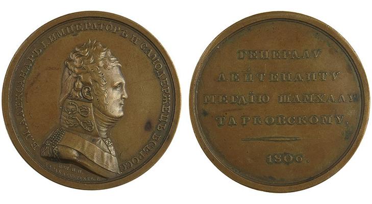 Именной медальон генерал-лейтенанту Мегдию Шамхалу Тарковскому