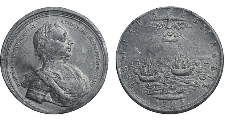 """Медаль """"На взятие двух шведских кораблей"""""""