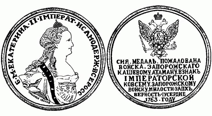 "Медаль ""Кошевому атаману"" 1763 год"