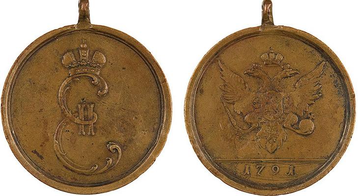"""Медаль """"Для чукчей"""" 1791 год"""