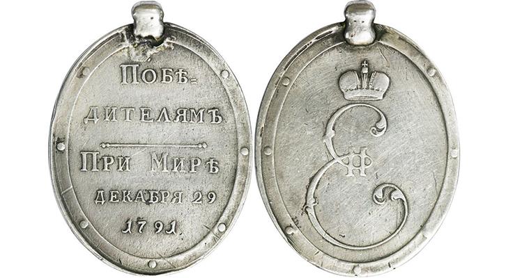 """Медаль """"Победителям при мире"""""""