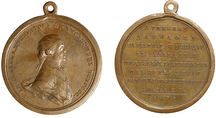 Именной медальон армянину Данилову