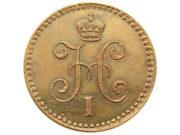 Медные монеты Николая I