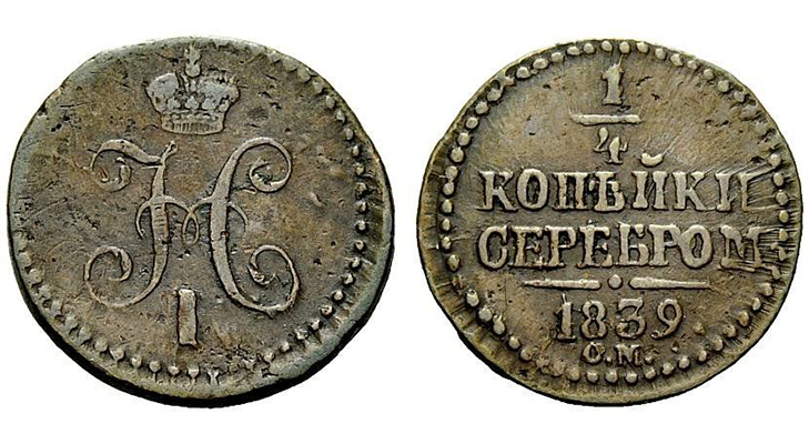 1/4 копейки, 1839